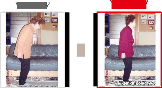 ビフォーアフターで身体の改善がわかる