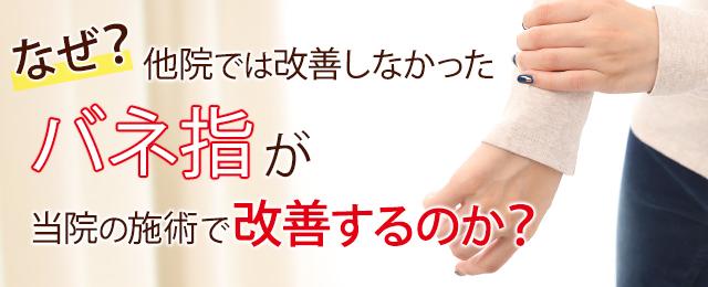 なぜ他院では改善しなかったバネ指が当院の施術で改善するのか?