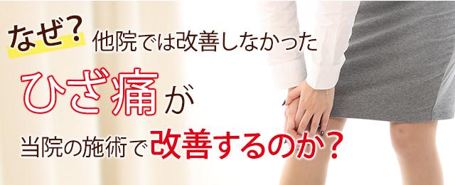 なぜ?他院では改善しなかったひざ痛が当院の施術でかいぜんするのか?